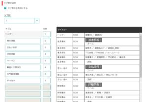 画面イメージ2:プラグイン設定画面