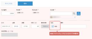 適用イメージ(有給申請フォーム):申請フォームの「有給」フラグにチェックを入れると有給申請が簡単にできます。
