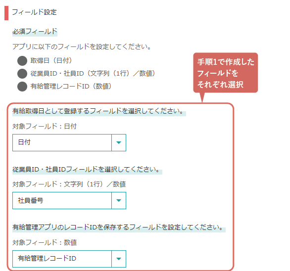 フィールド設定には、手順1で作成したフィールドをそれぞれ選択