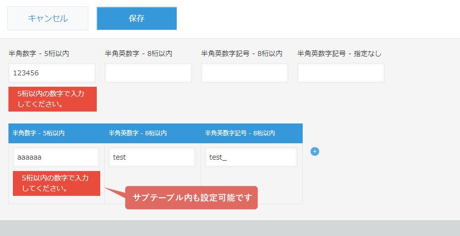適用イメージ1(レコード入力画面)