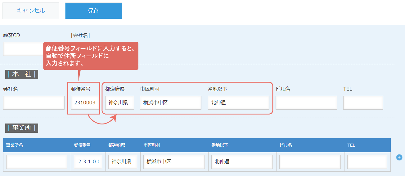 画面イメージ1(レコード編集画面):郵便番号フィールドに入力すると、自動で住所フィールドに入力されます。