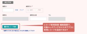 適用イメージ1:レコード新規作成・編集画面
