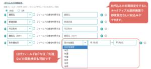 適用イメージ6:プラグイン設定画面(絞り込みの初期設定)