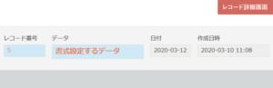 適用イメージ2(レコード詳細画面)