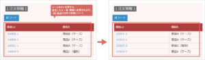 画面イメー1(ソート実行)