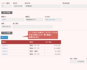 画面イメージ2(レコード詳細画面)