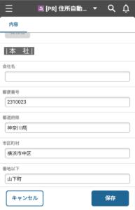 画面イメージ4(モバイル画面)