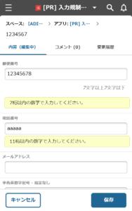 適用イメージ3(モバイル画面)
