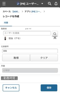 画面イメージ(モバイル画面)