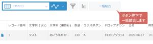 適用イメージ2(一覧画面):「一括結合」ボタン押下で、一覧のレコード全件を結合処理します。
