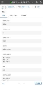 適用イメージ5(モバイル_レコード詳細画面)