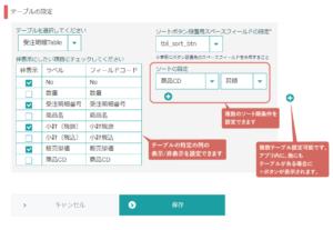 画面イメージ3(プラグイン設定画面)