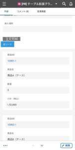 画面イメージ4(モバイル時レコード詳細画面)