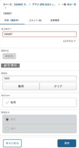 適用イメージ7:モバイル画面(編集時)