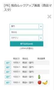 適用イメージ9:モバイル画面(添付ファイル表示時)