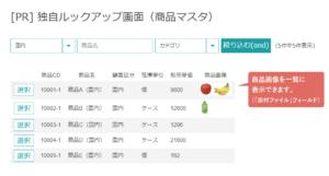 ルックアップ元選択時、商品画像も表示できます。