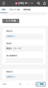 適用イメージ3:レコード詳細画面(モバイル時) ※モバイル時はソート機能は設定されません