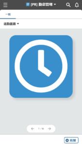 適用イメージ7:モバイル時画面