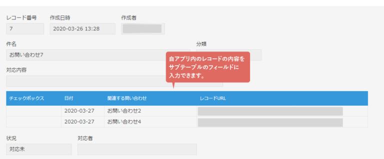 アプリ内の他レコードの内容をサブテーブルに入力できます。