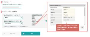 ルックアップ元マスタアプリへの新規登録画面に、表示する項目を設定できます。