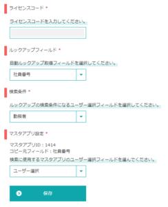 適用イメージ(アプリ設定画面)