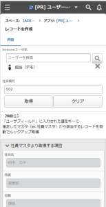 適用イメージ(モバイル画面)