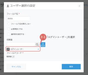 2-1. ログインユーザーを選択