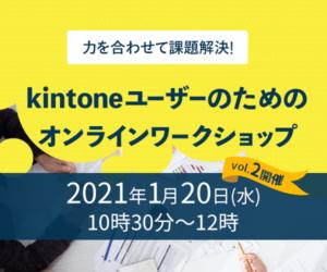 力を合わせて課題解決!kintone ユーザーのためのオンラインワークショップ vol.2開催 2021年1月20日(水)10時30分~12時