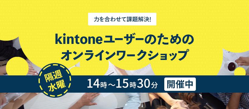 力を合わせて課題解決!kintone ユーザーのためのオンラインワークショップ 隔週水曜 14時~15時30分 開催中