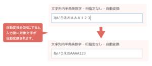 自動変換をONにすると、入力後に対象文字が自動変換されます