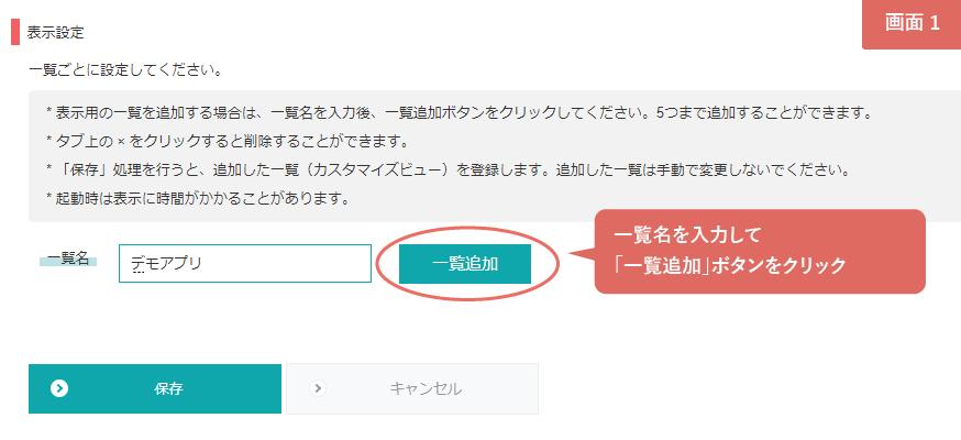 アプリ一覧表示プラグイン設定方法_画面1