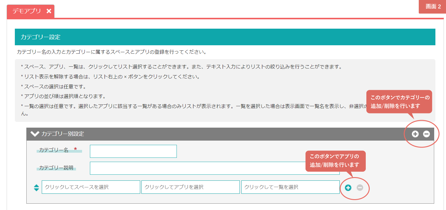 アプリ一覧表示プラグイン設定方法_画面2