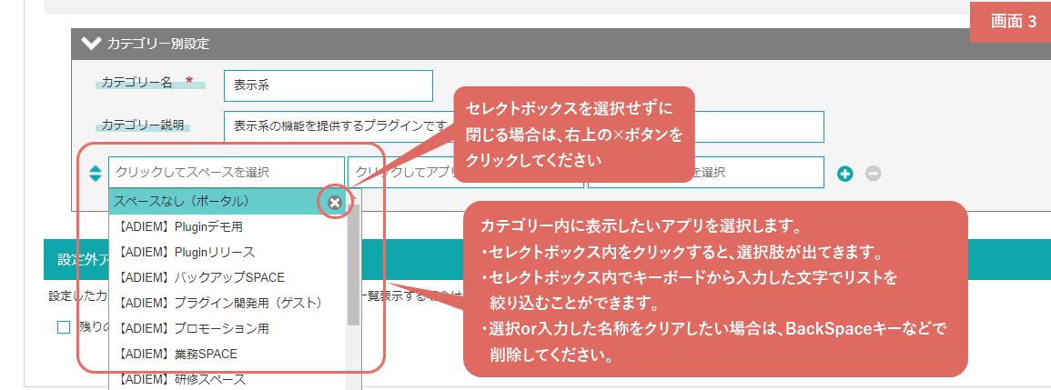 アプリ一覧表示プラグイン設定方法_画面3
