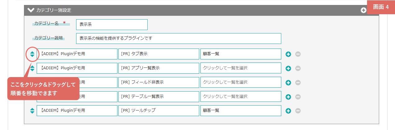 アプリ一覧表示プラグイン設定方法_画面4
