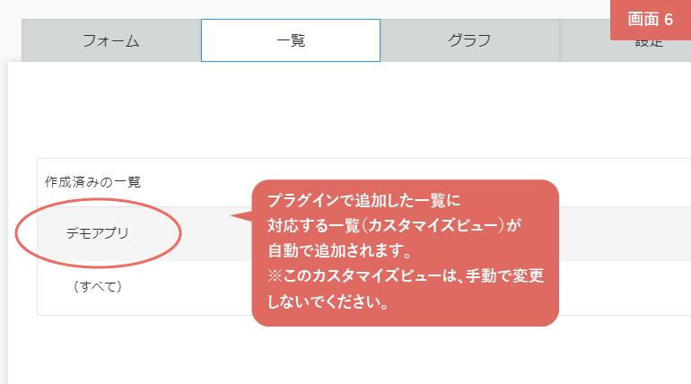アプリ一覧表示プラグイン設定方法_画面6