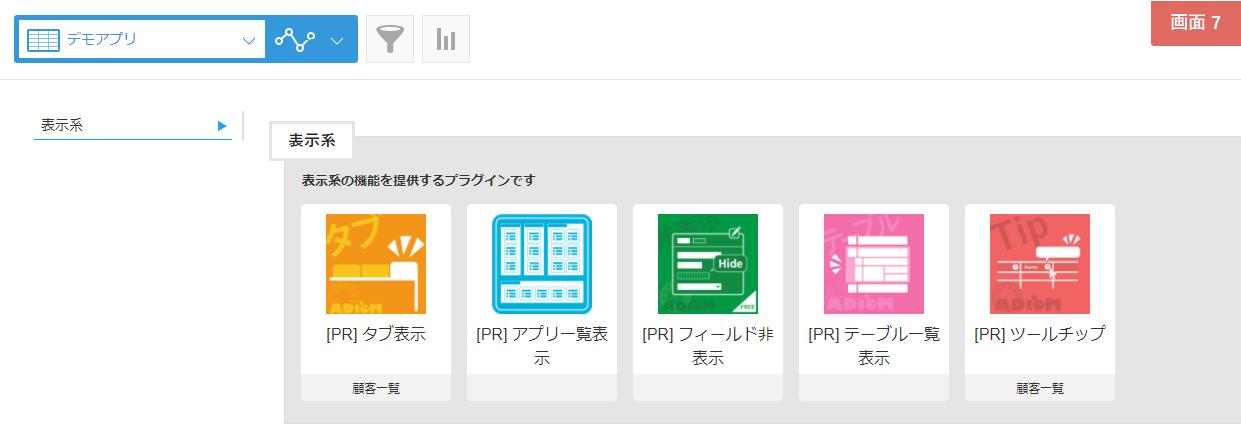 アプリ一覧表示プラグイン設定方法_画面7
