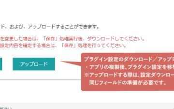 プラグイン設定のダウンロード/アップロードが行えます