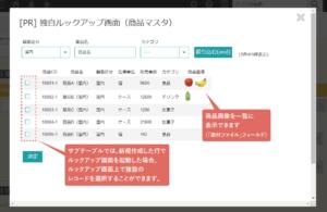 適用イメージ3:独自ルックアップ画面(サブテーブル内新規行作成時)