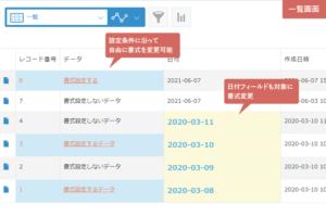 適用イメージ1(一覧画面)
