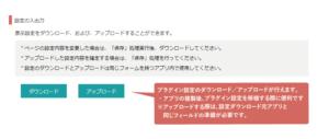 適用イメージ4(プラグイン設定画面):設定データのダウンロード/アップロード機能