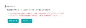 画面イメージ4:ダウンロード/アップロード機能