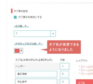 画面イメージ3:タブ数、タブ色設定(プラグイン設定画面)