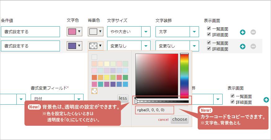書式設定v4.0.0 更新内容