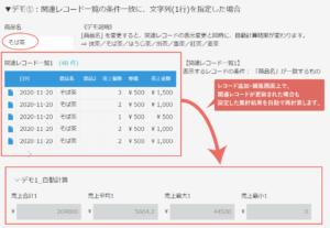 適用イメージ3(レコード登録・編集画面):関連レコードの更新に伴って、自動再計算します
